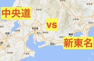 東京〜大阪で比較! 中央道vs新東名 どっちのルートがお得?