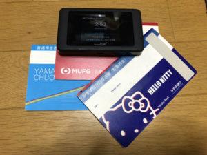クレジットカード以外での支払い可能なポケットWiFi