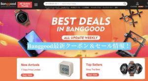 Xiaomiのスマホが安い!Banggoodのクーポン&セール情報【3月10日更新】